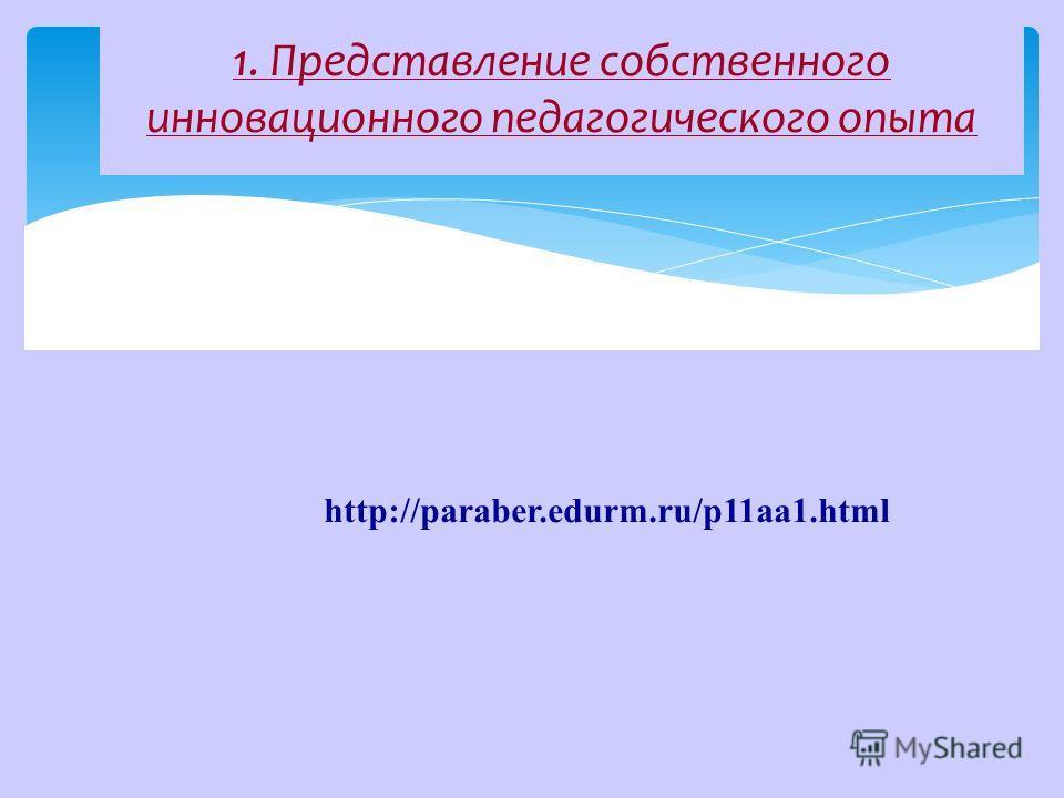 1. Представление собственного инновационного педагогического опыта http://paraber.edurm.ru/p11aa1.html