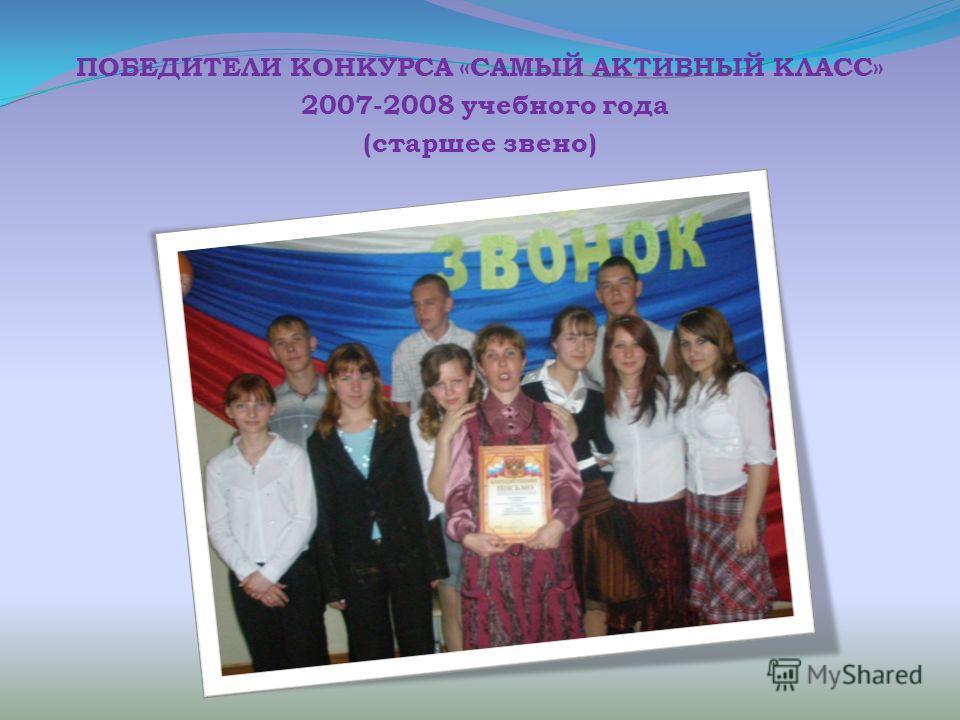 ПОБЕДИТЕЛИ КОНКУРСА «САМЫЙ АКТИВНЫЙ КЛАСС» 2007-2008 учебного года (старшее звено)