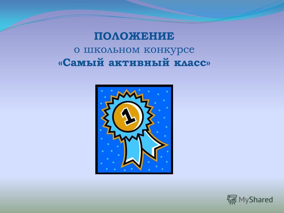 ПОЛОЖЕНИЕ о школьном конкурсе «Самый активный класс»