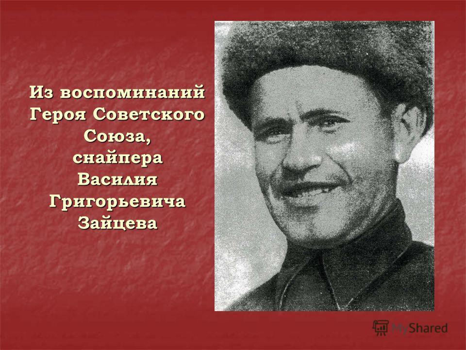Из воспоминаний Героя Советского Союза, снайпера Василия Григорьевича Зайцева