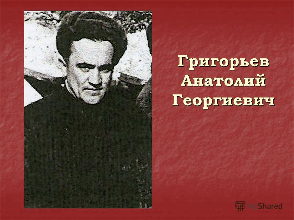Григорьев Анатолий Георгиевич