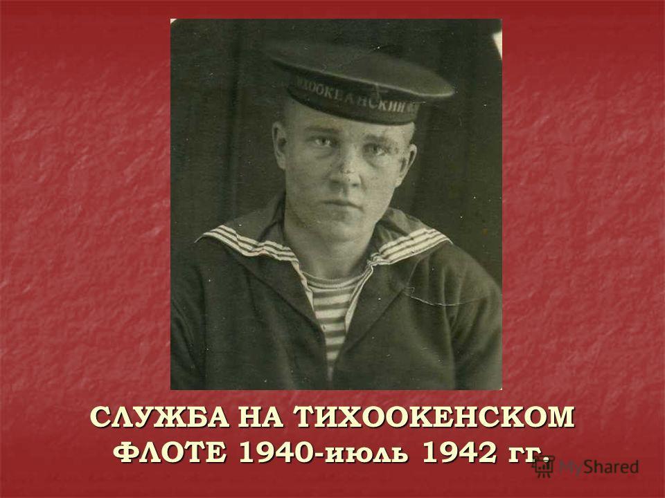 СЛУЖБА НА ТИХООКЕНСКОМ ФЛОТЕ 1940-июль 1942 гг.