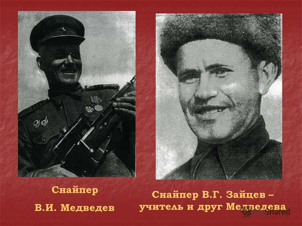 Снайпер В.И. Медведев Снайпер В.Г. Зайцев – учитель и друг Медведева