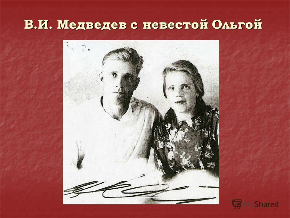 В.И. Медведев с невестой Ольгой