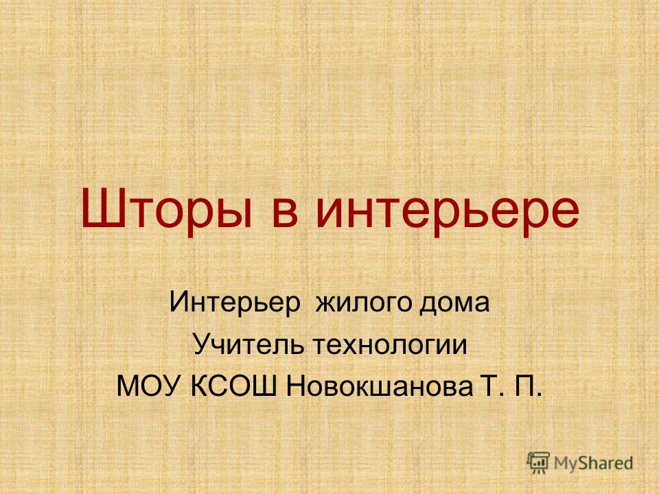 Шторы в интерьере Интерьер жилого дома Учитель технологии МОУ КСОШ Новокшанова Т. П.