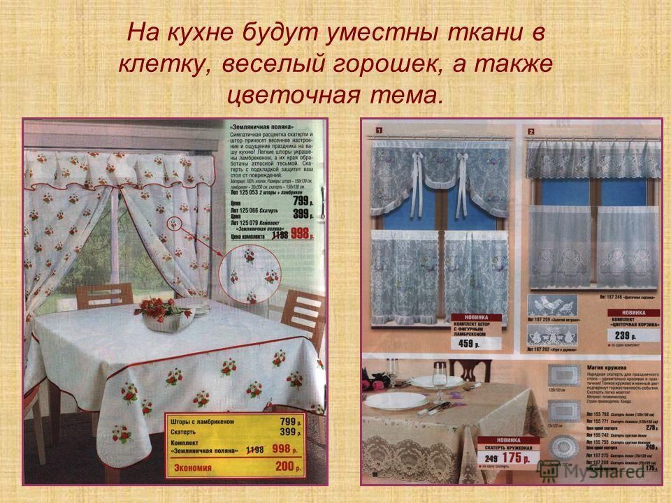 На кухне будут уместны ткани в клетку, веселый горошек, а также цветочная тема.