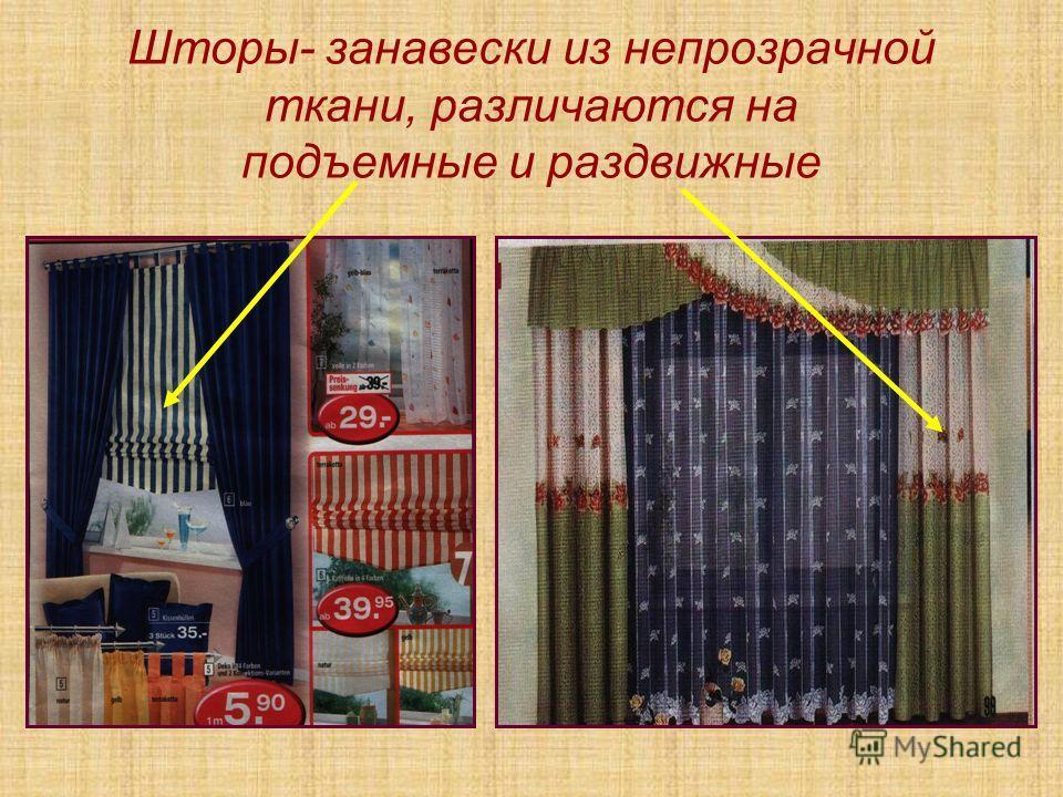 Шторы- занавески из непрозрачной ткани, различаются на подъемные и раздвижные
