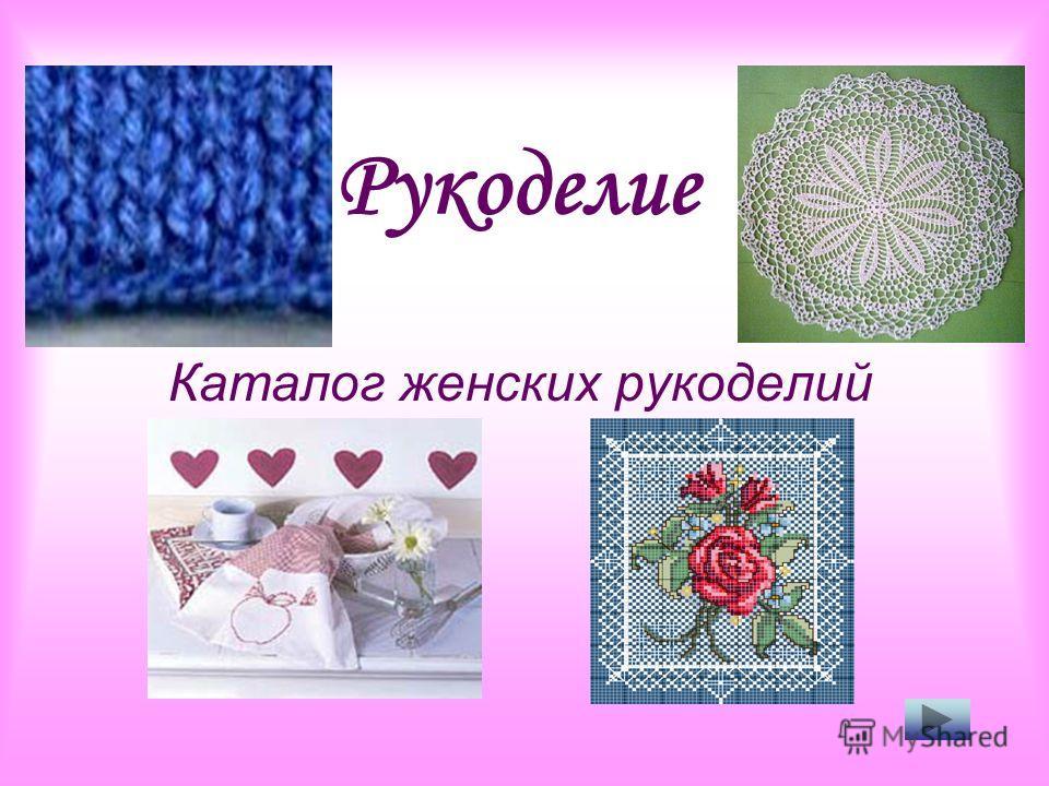 Рукоделие Каталог женских рукоделий