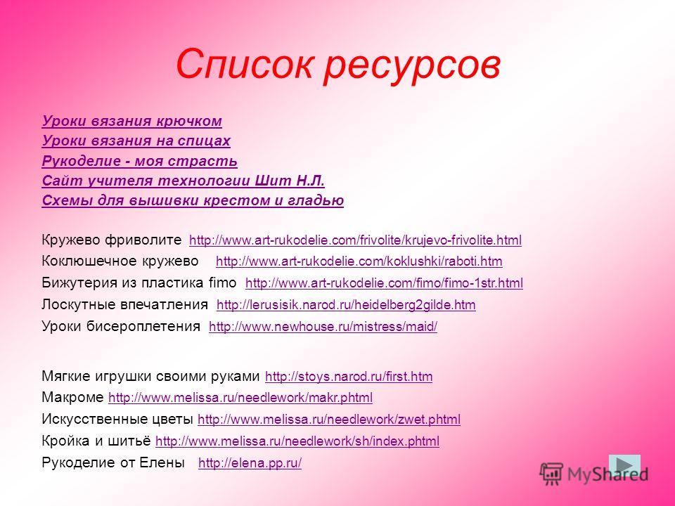Список женских рукоделий