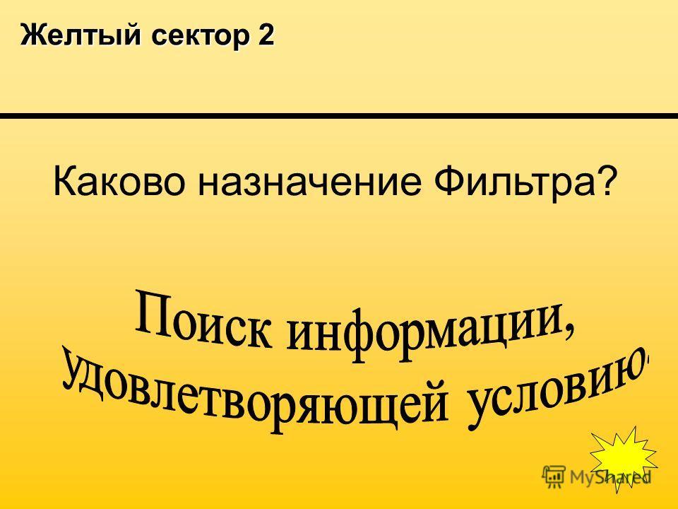 Желтый сектор 2 Каково назначение Фильтра?