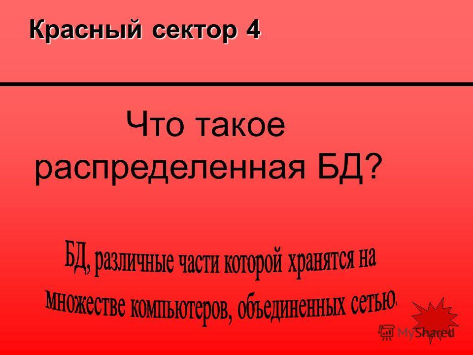 Красный сектор 4 Что такое распределенная БД?