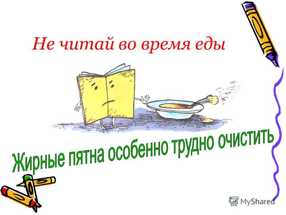 Не читай во время еды