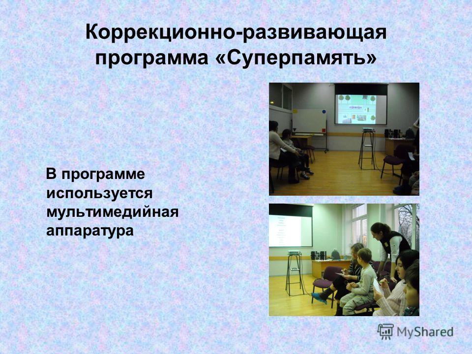 Коррекционно-развивающая программа «Суперпамять» В программе используется мультимедийная аппаратура
