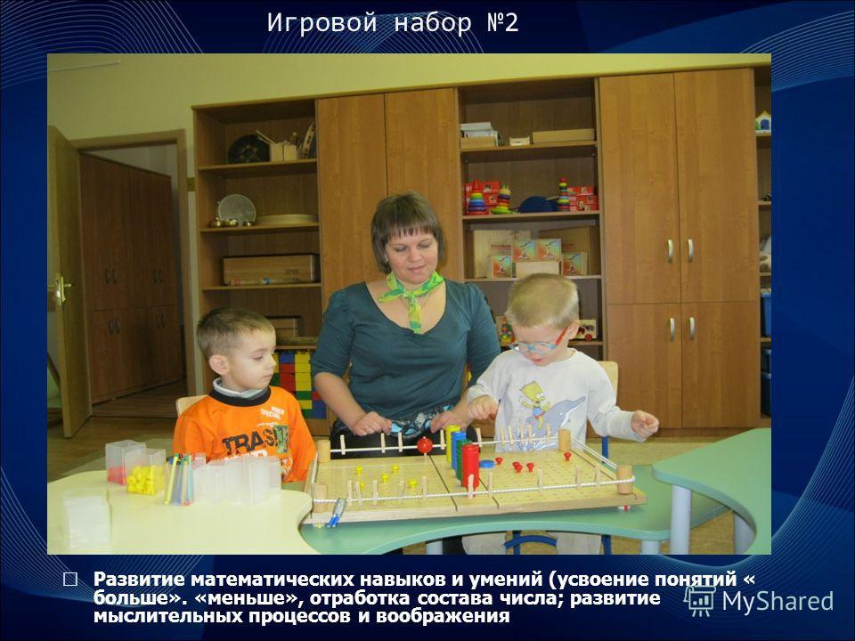 Игровой набор 2 Развитие математических навыков и умений (усвоение понятий « больше». «меньше», отработка состава числа; развитие мыслительных процессов и воображения