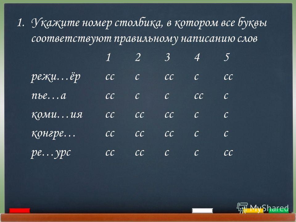 1.Укажите номер столбика, в котором все буквы соответствуют правильному написанию слов 12345 режи…ёрсссссссс пье…ассссссс коми…иясссссссс конгре…сссссссс ре…урссссссссс