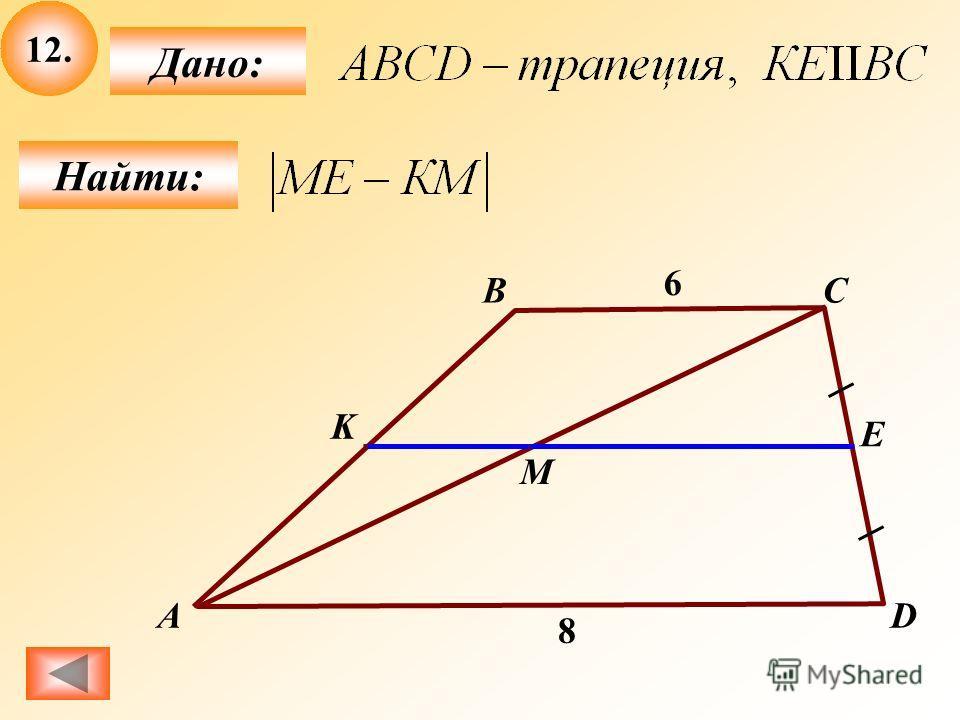 12. Найти: Дано: А BC D М 6 8 K Е