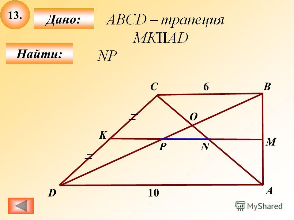 13. Найти: Дано: А BC D1010 K М О РN 6