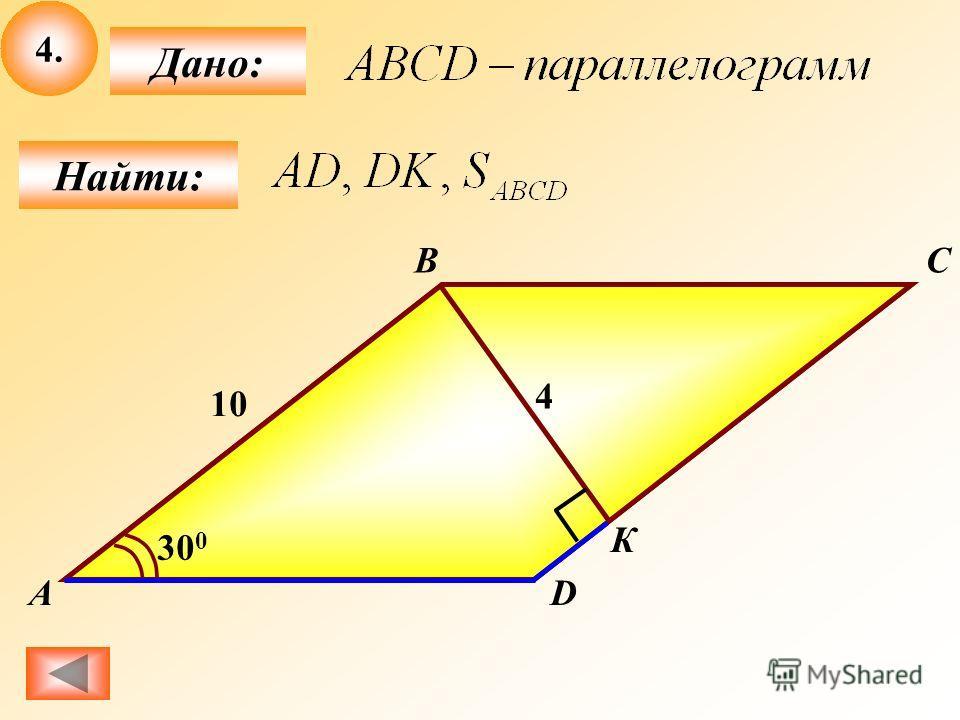 4.4. Найти: Дано: B А C D 10 К 4 30 0