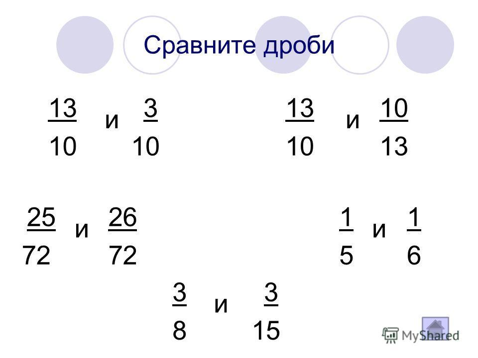 Сравните дроби 25 72 26 72 3 10 13 10 13 10 3 15 3838 1616 1515 ии и и и
