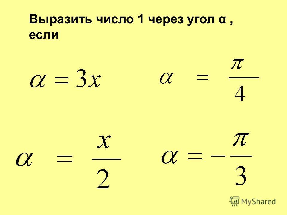 Выразить число 1 через угол α, если