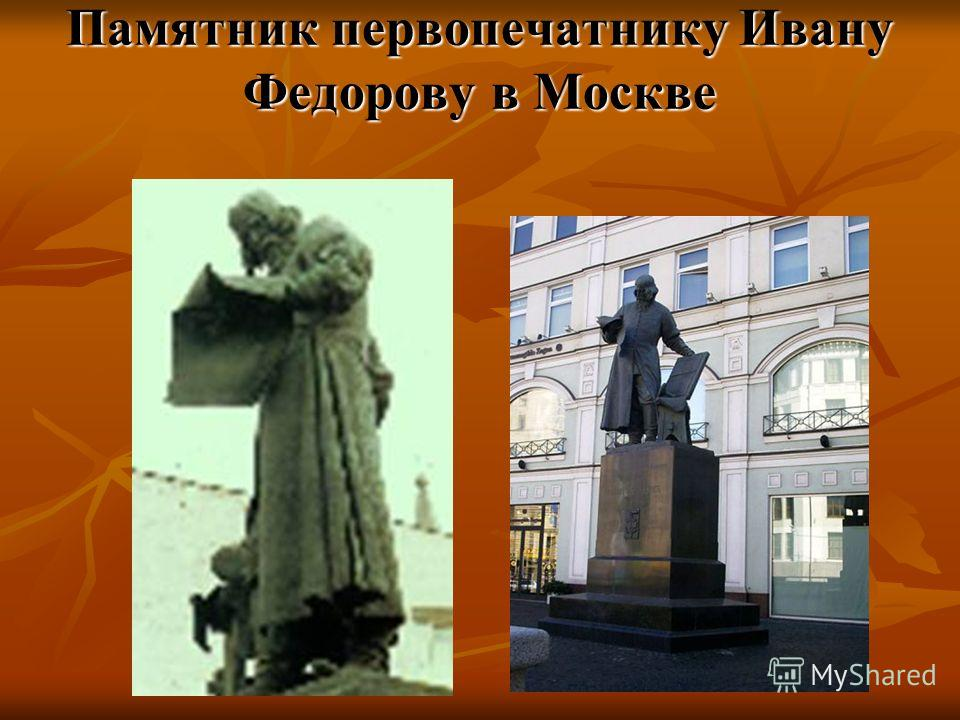 Памятник первопечатнику Ивану Федорову в Москве