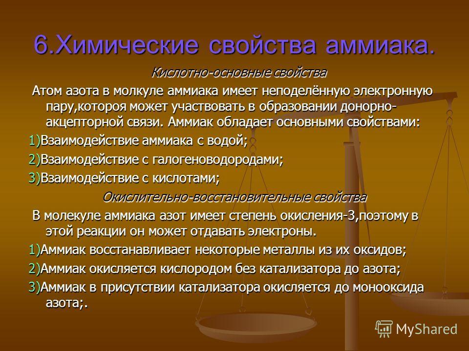 6.Химические свойства аммиака. Кислотно-основные свойства Кислотно-основные свойства Атом азота в молкуле аммиака имеет неподелённую электронную пару,котороя может участвовать в образовании донорно- акцепторной связи. Аммиак обладает основными свойст