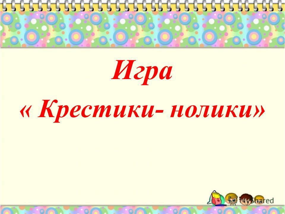 Игра « Крестики- нолики»
