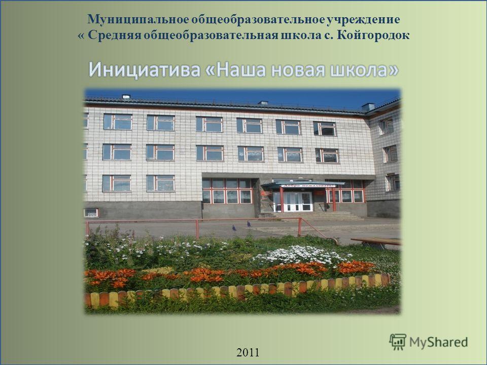 Муниципальное общеобразовательное учреждение « Средняя общеобразовательная школа с. Койгородок 2011