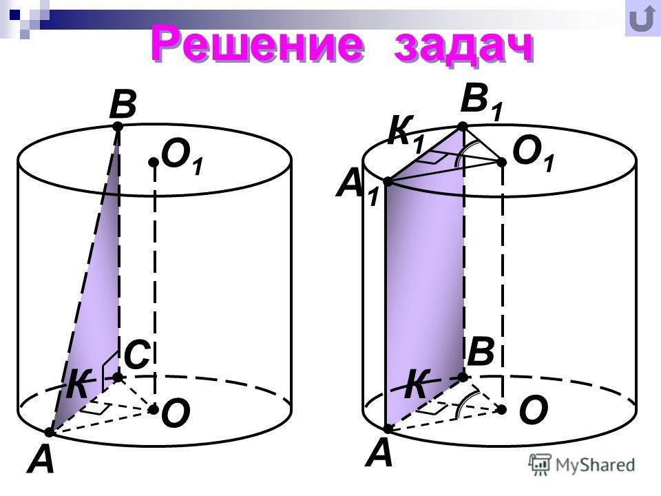 Решение задач А О О1О1 В С К О О1О1 А В В1В1 А1А1 К К1К1
