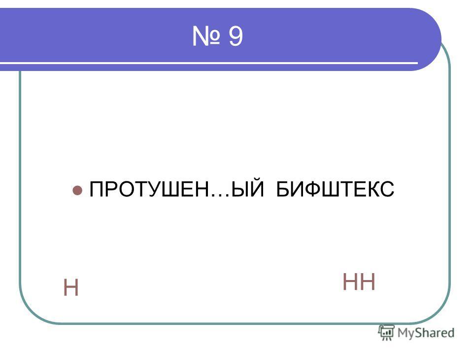 9 ПРОТУШЕН…ЫЙ БИФШТЕКС Н НН