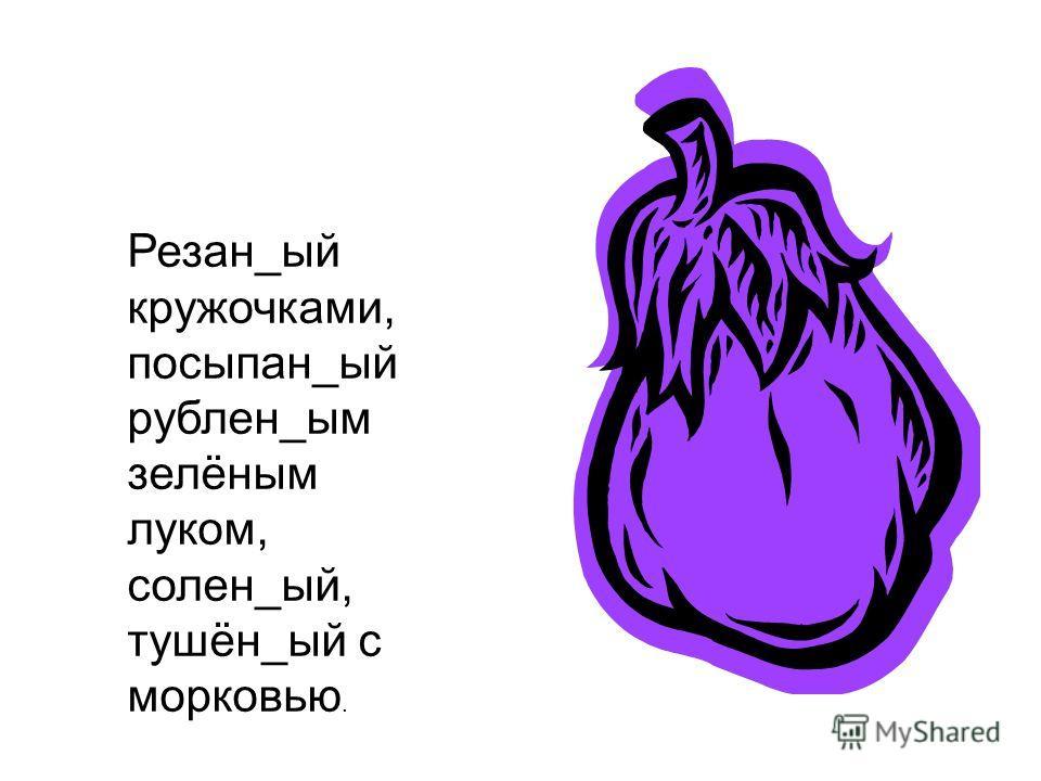 Резан_ый кружочками, посыпан_ый рублен_ым зелёным луком, солен_ый, тушён_ый с морковью.