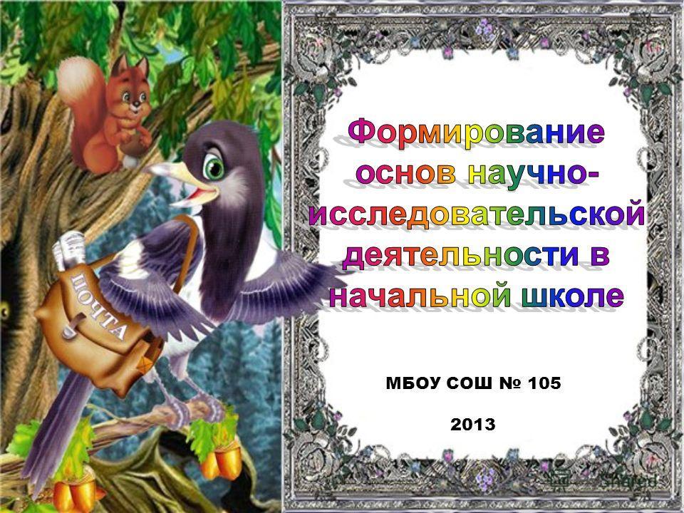 МБОУ СОШ 105 2013