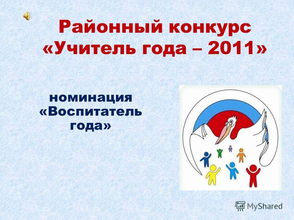 Районный конкурс «Учитель года – 2011» номинация «Воспитатель года»