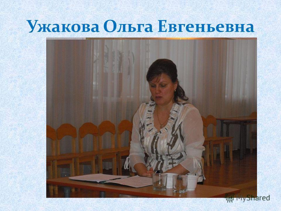 Ужакова Ольга Евгеньевна