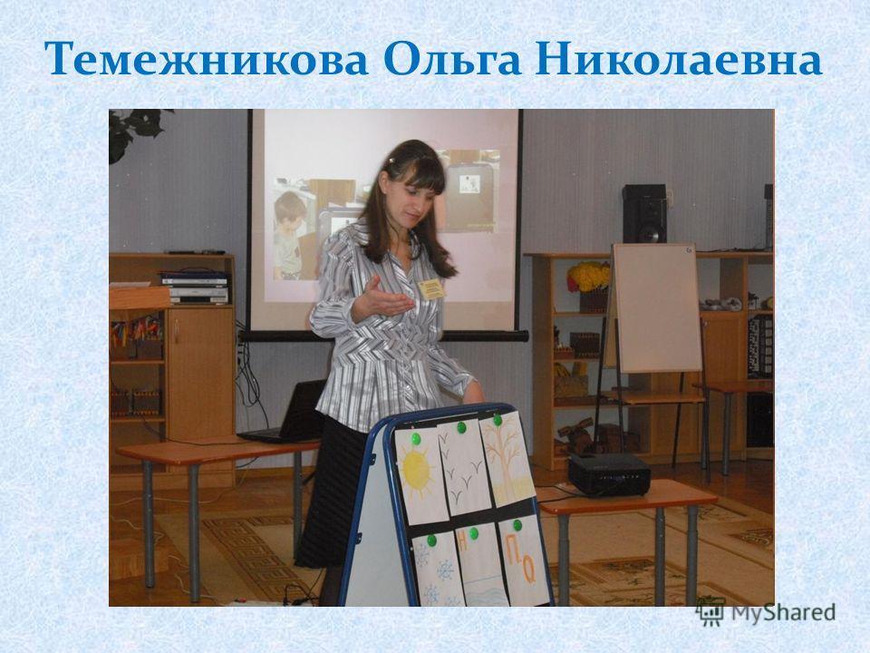 Темежникова Ольга Николаевна