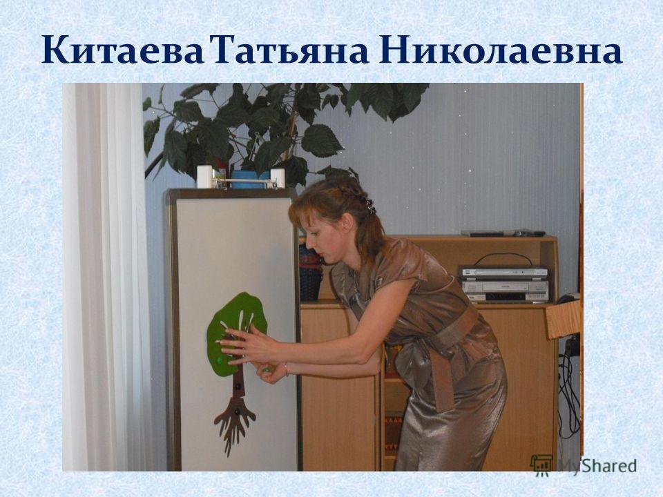 Китаева Татьяна Николаевна