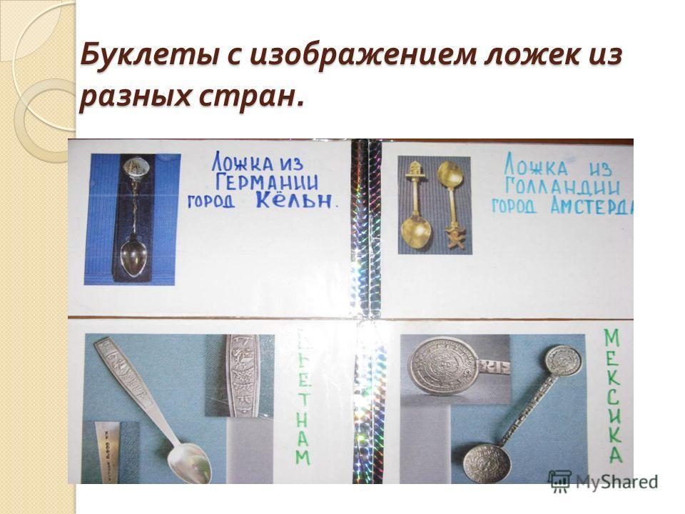 Буклеты с изображением ложек из разных стран.