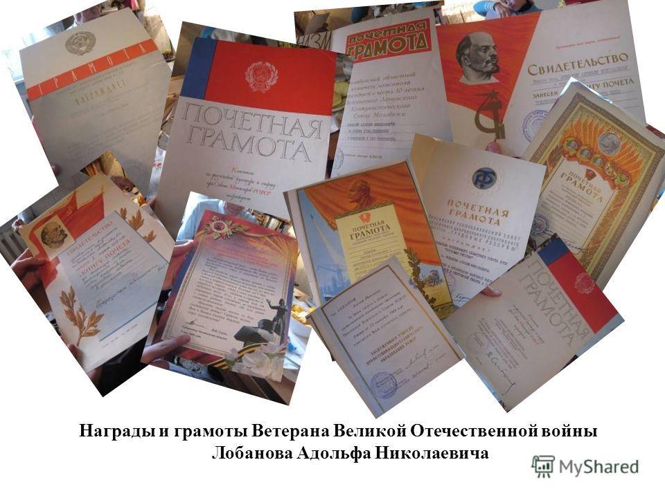 Награды и грамоты Ветерана Великой Отечественной войны Лобанова Адольфа Николаевича