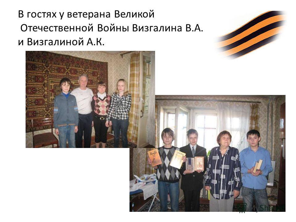 В гостях у ветерана Великой Отечественной Войны Визгалина В.А. и Визгалиной А.К.