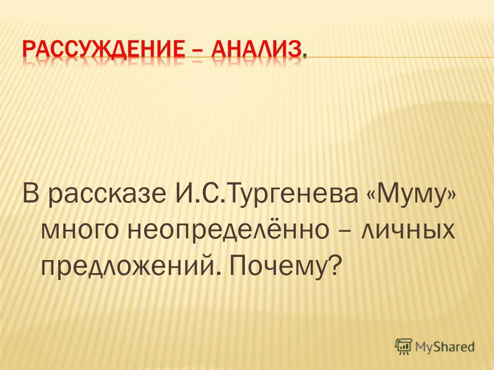 В рассказе И.С.Тургенева «Муму» много неопределённо – личных предложений. Почему?