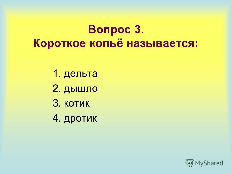 Вопрос 2. Приспособление для полива садов и огородов называется: 1. рельеф 2. шадуф 3. амулет 4. канал