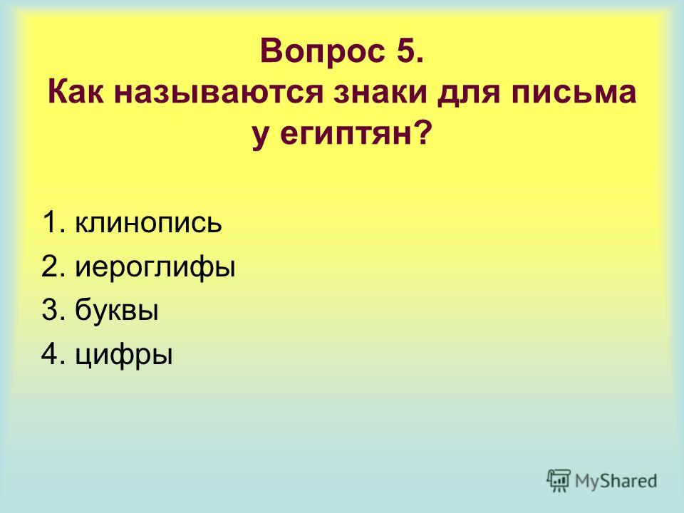 Вопрос 4. Высушенное и обмотанное тонкими бинтами тело называют: 1. саркофаг 2. мумия 3. гробница 4. жрец