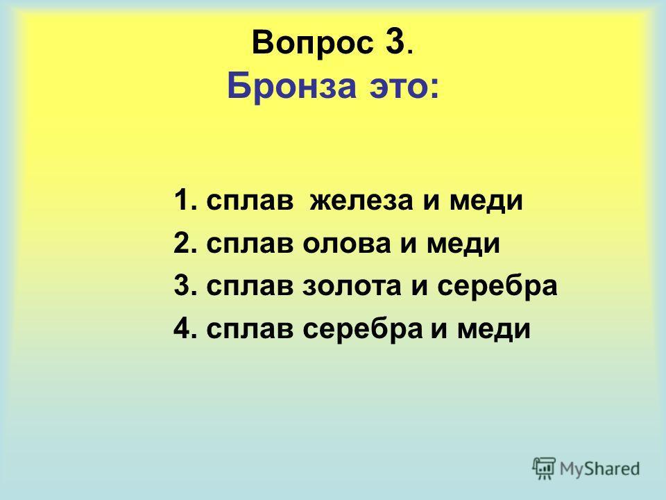 Вопрос 2. Какой город стал столицей первого объединённого государства? 1. Фивы 2. Сидон 3. Мемфис 4. Москва