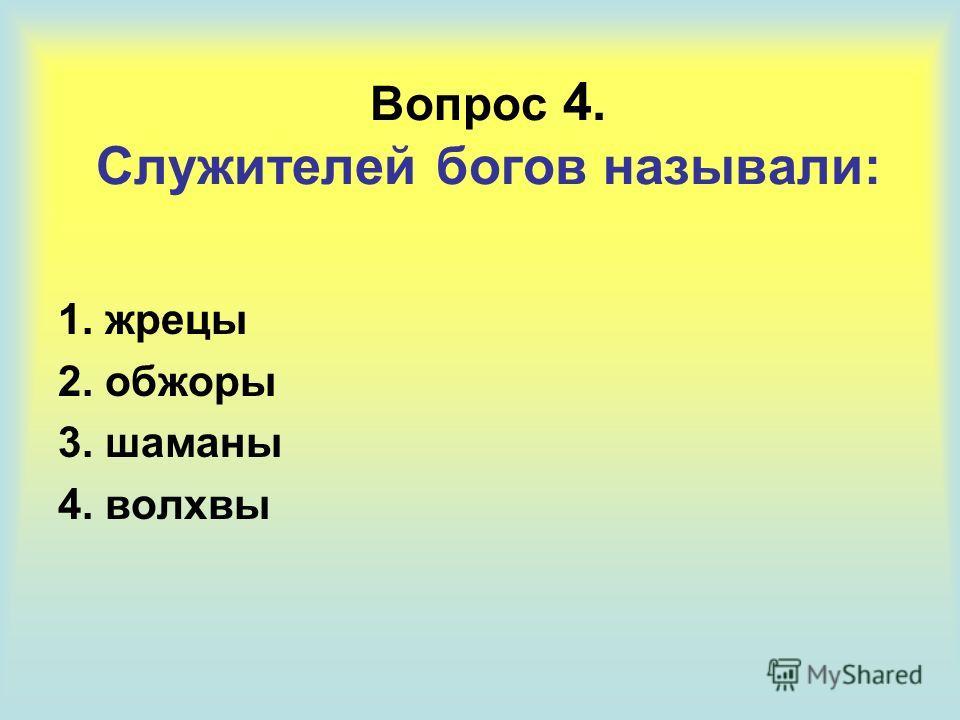 Вопрос 3. Бронза это: 1. сплав железа и меди 2. сплав олова и меди 3. сплав золота и серебра 4. сплав серебра и меди
