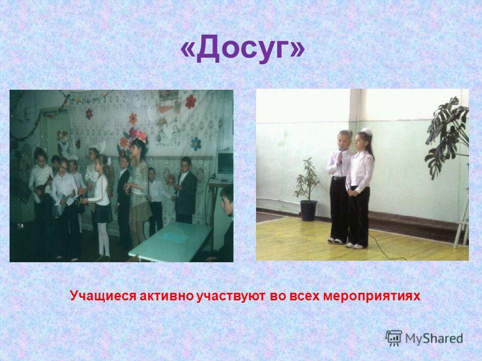 «Досуг» Учащиеся активно участвуют во всех мероприятиях