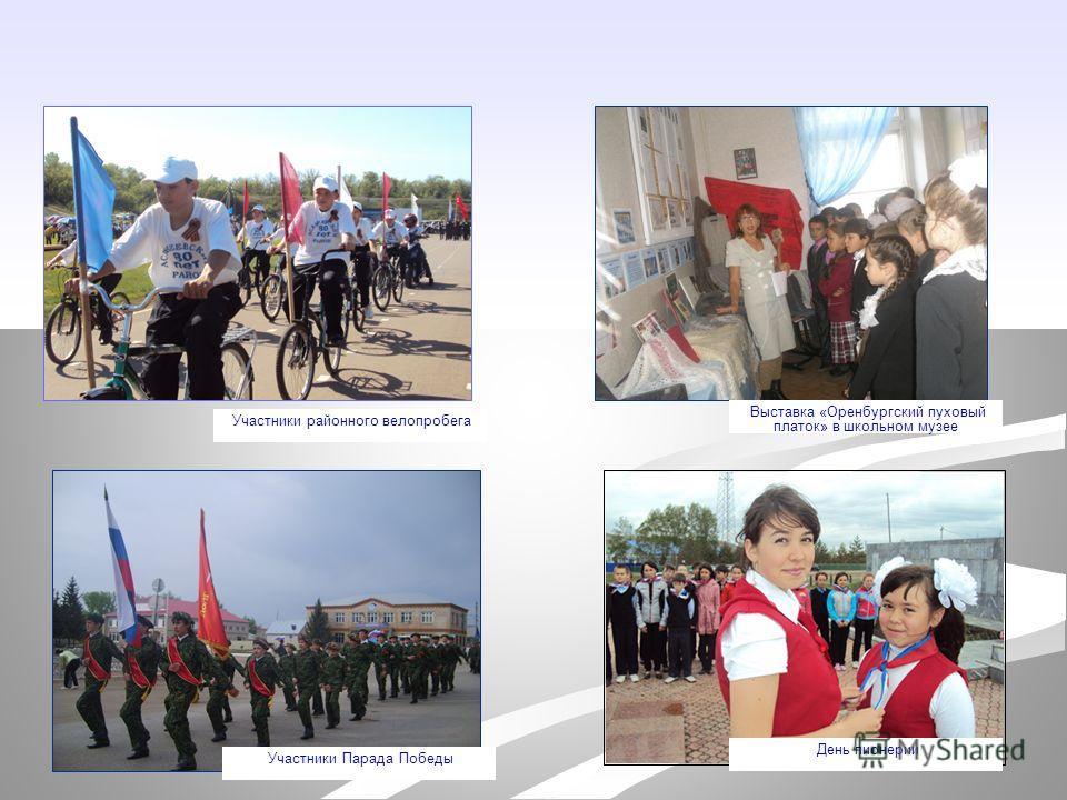 Участники Парада Победы Участники районного велопробега Выставка «Оренбургский пуховый платок» в школьном музее День пионерии