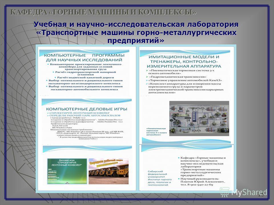 КАФЕДРА «ГОРНЫЕ МАШИНЫ И КОМПЛЕКСЫ» Учебная и научно-исследовательская лаборатория «Транспортные машины горно-металлургических предприятий» 15