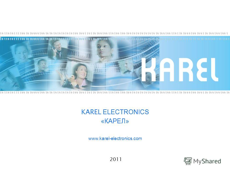 KAREL ELECTRONICS «КАРЕЛ» www.karel-electronics.com 2011