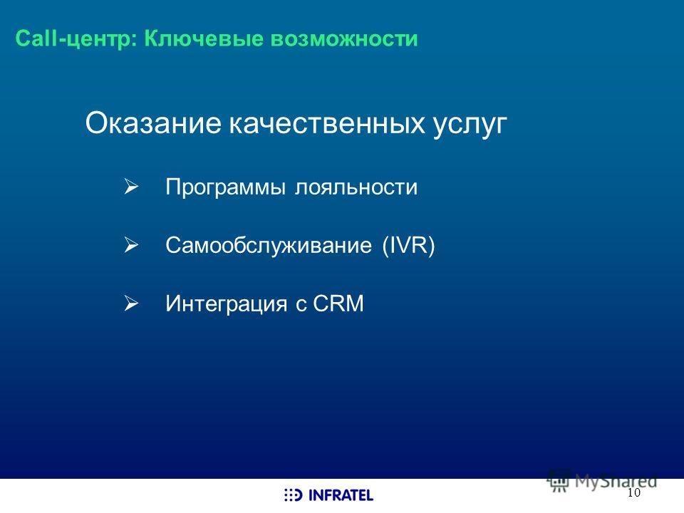 10 Call-центр: Ключевые возможности Оказание качественных услуг Программы лояльности Самообслуживание (IVR) Интеграция с CRM