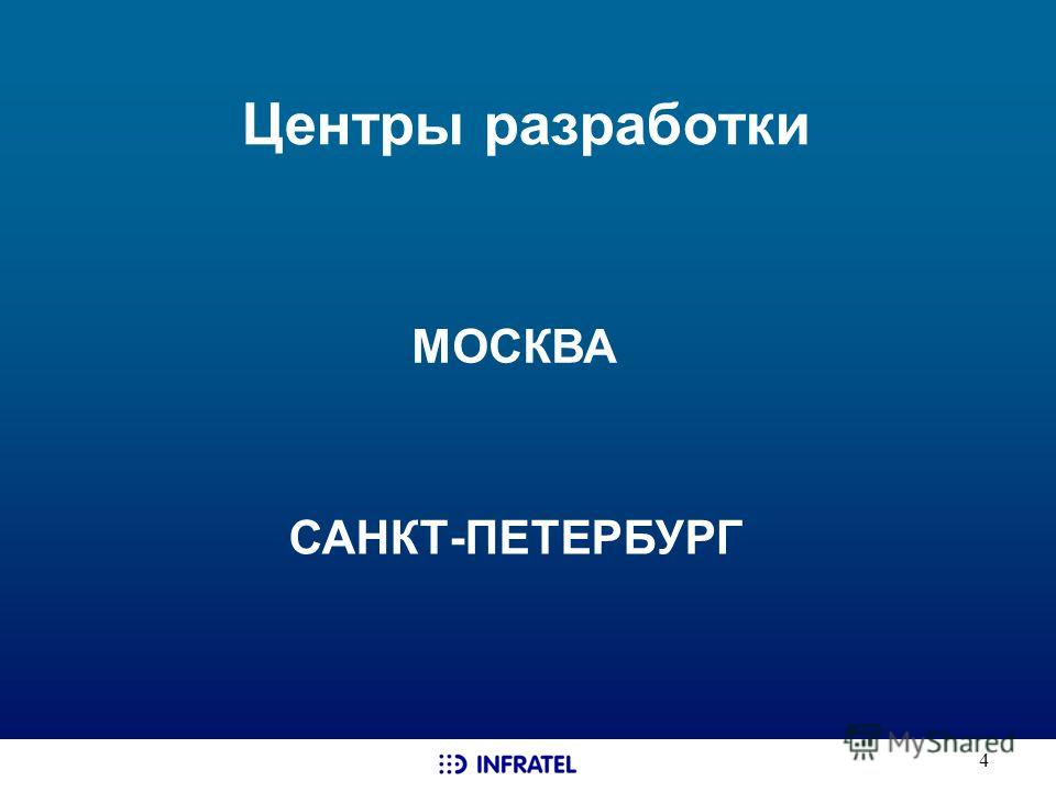 Центры разработки 4 МОСКВА САНКТ-ПЕТЕРБУРГ
